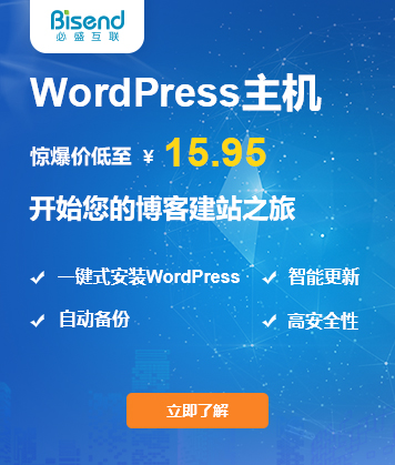 WordPress主机